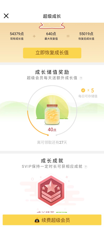 QQ超级会员如何快速升级