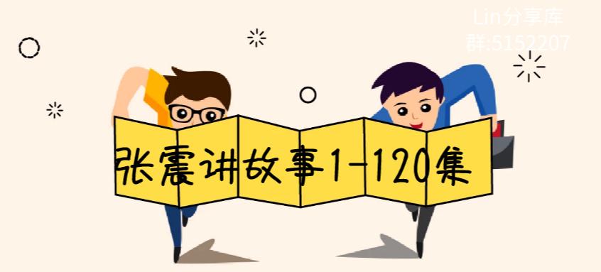 张震讲故事1-120集音频