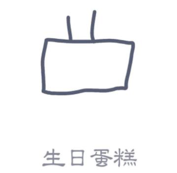 qq画图红包生日蛋糕如何画