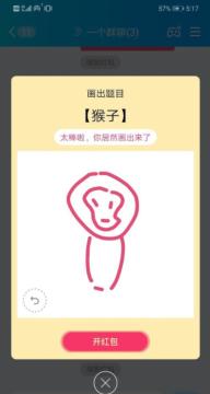 qq画图红包猴子如何画