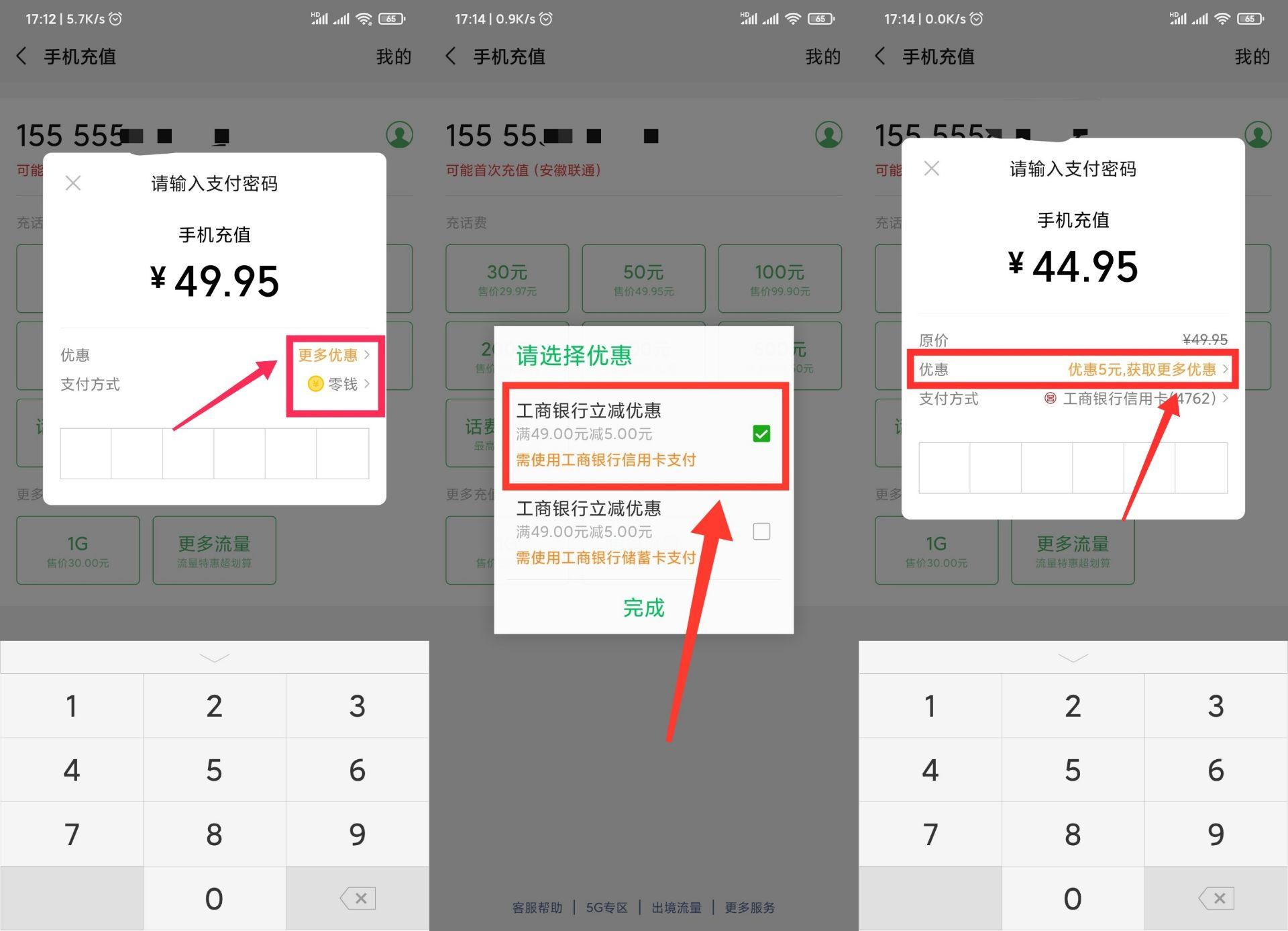 微信有绑定工行卡的用户45充50元话费!
