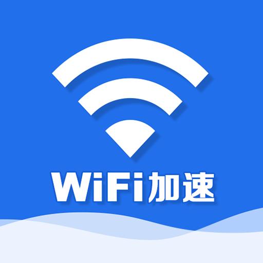 WiFi加速器