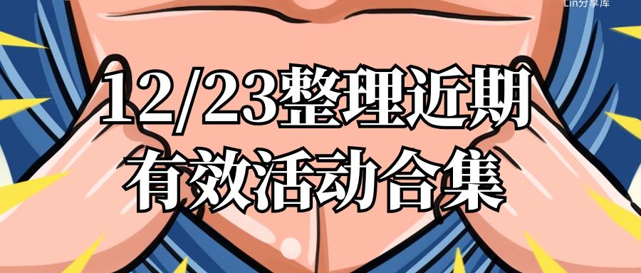 12/23近期给力活动合集