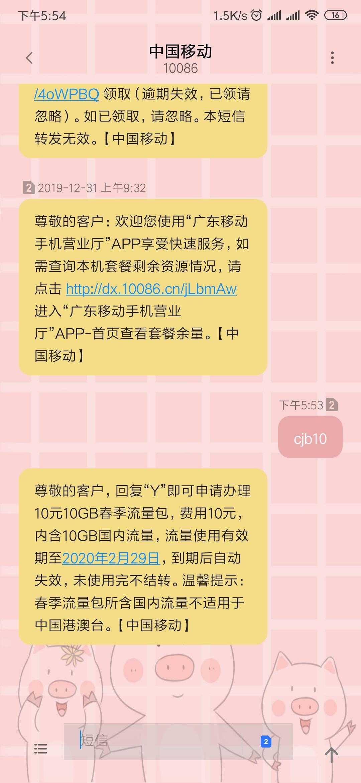广东移动10元办理10G国内流量