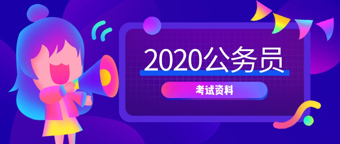 2020公务员考试课程资料