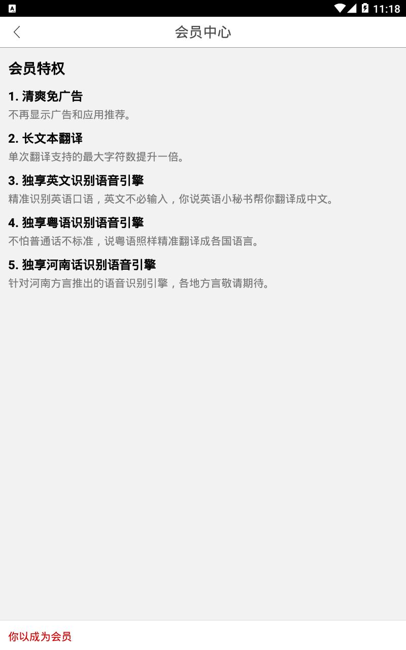 同声翻译超级版截图3