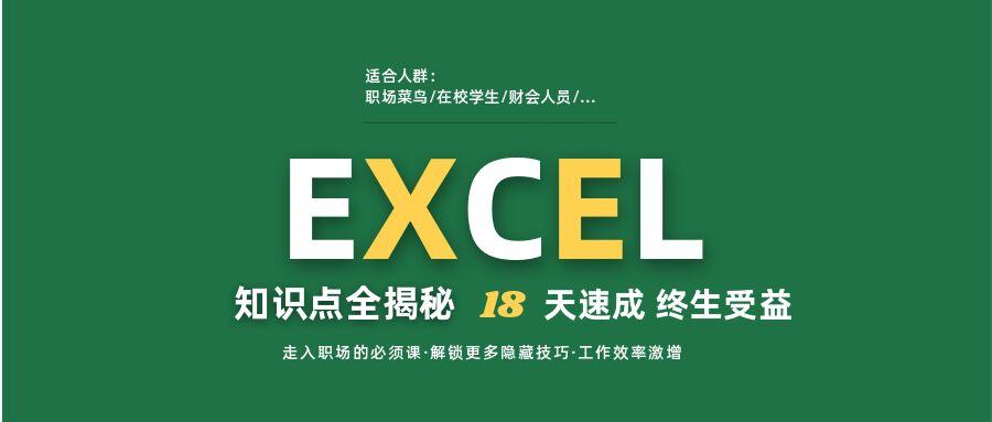 零基础Excel教程