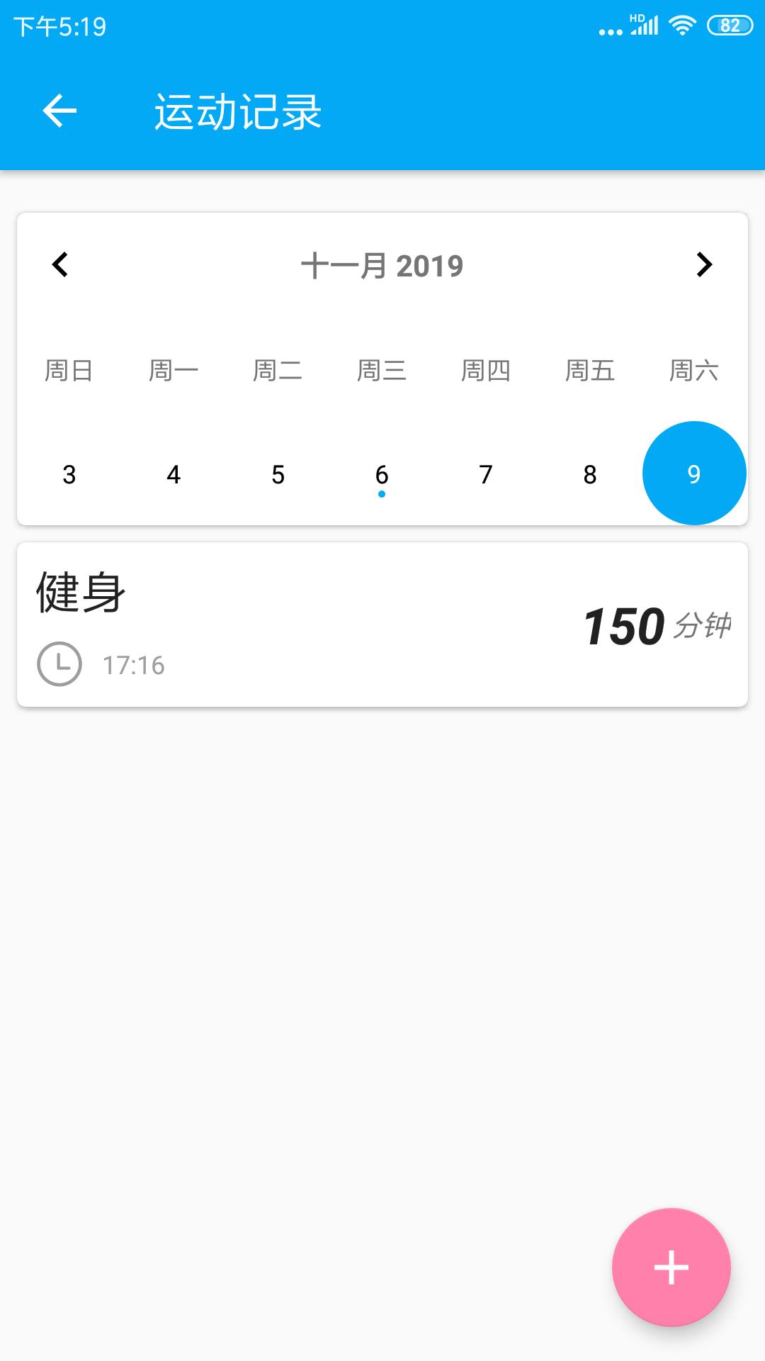 体重日记截图1