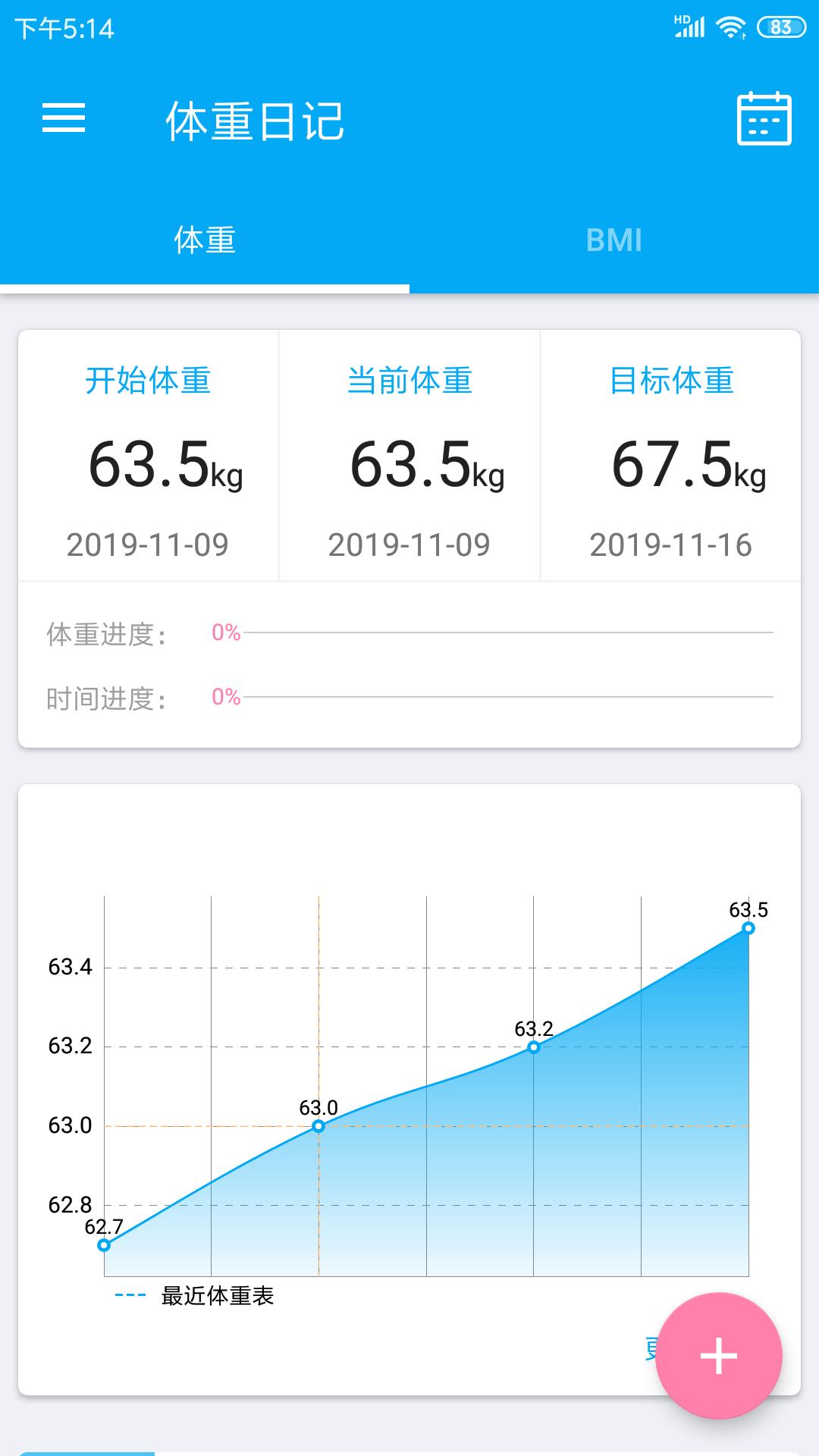 体重日记截图2