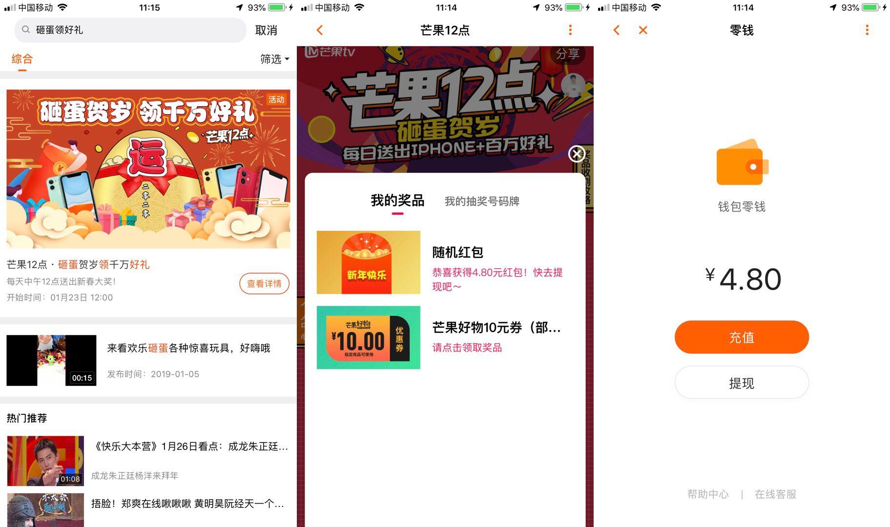 """芒果TVAPP搜索""""砸蛋领好礼""""抽现金红包"""
