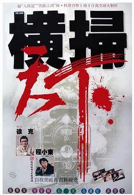 电影财叔之横扫千军(1991)