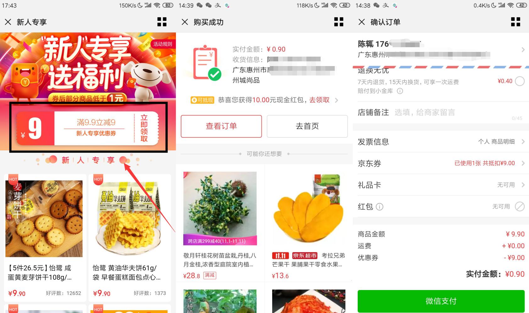 京东新用户0.9元撸各种零食