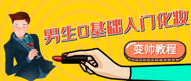 2020男生零基础学化妆教程
