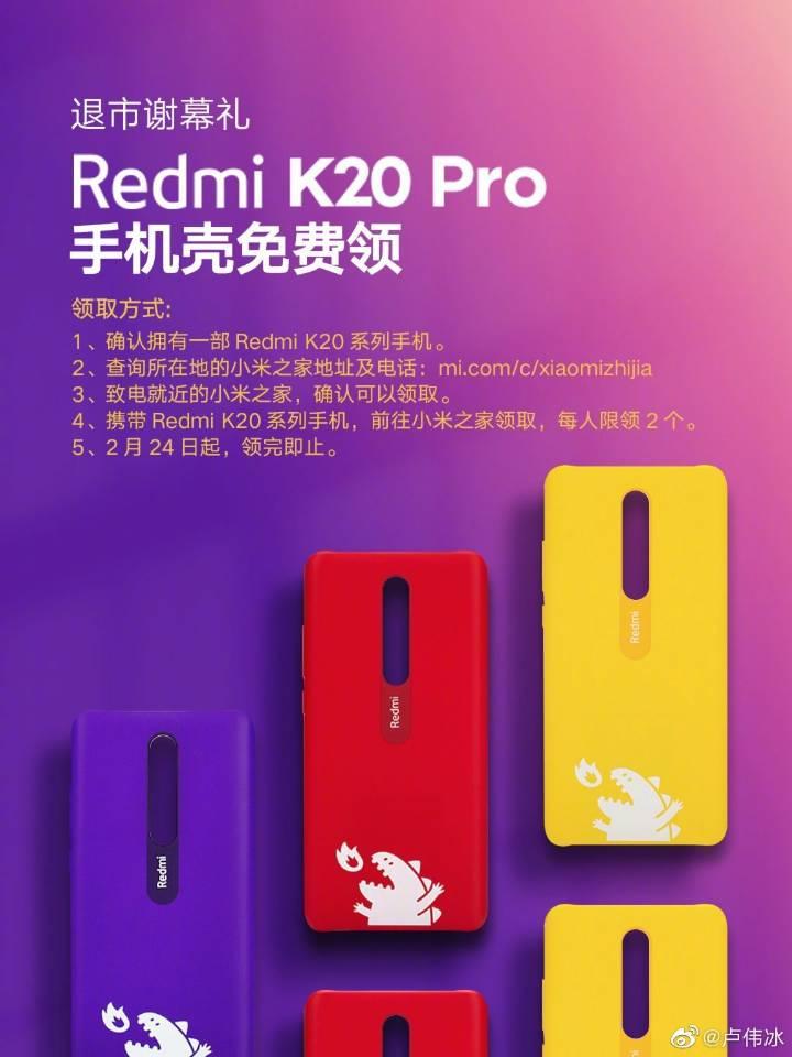红米K20系列免费领两个手机壳
