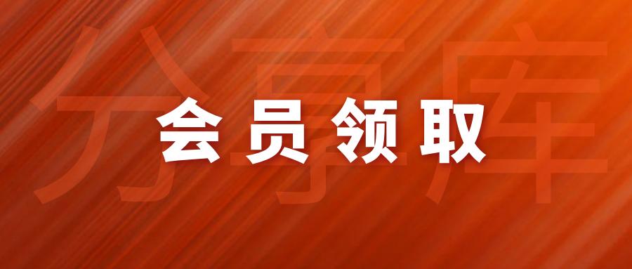 2/27最新可领取会员合集!