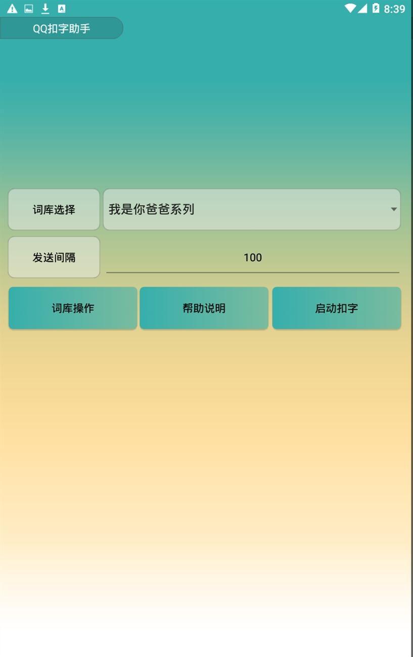QQ扣字助手截图1