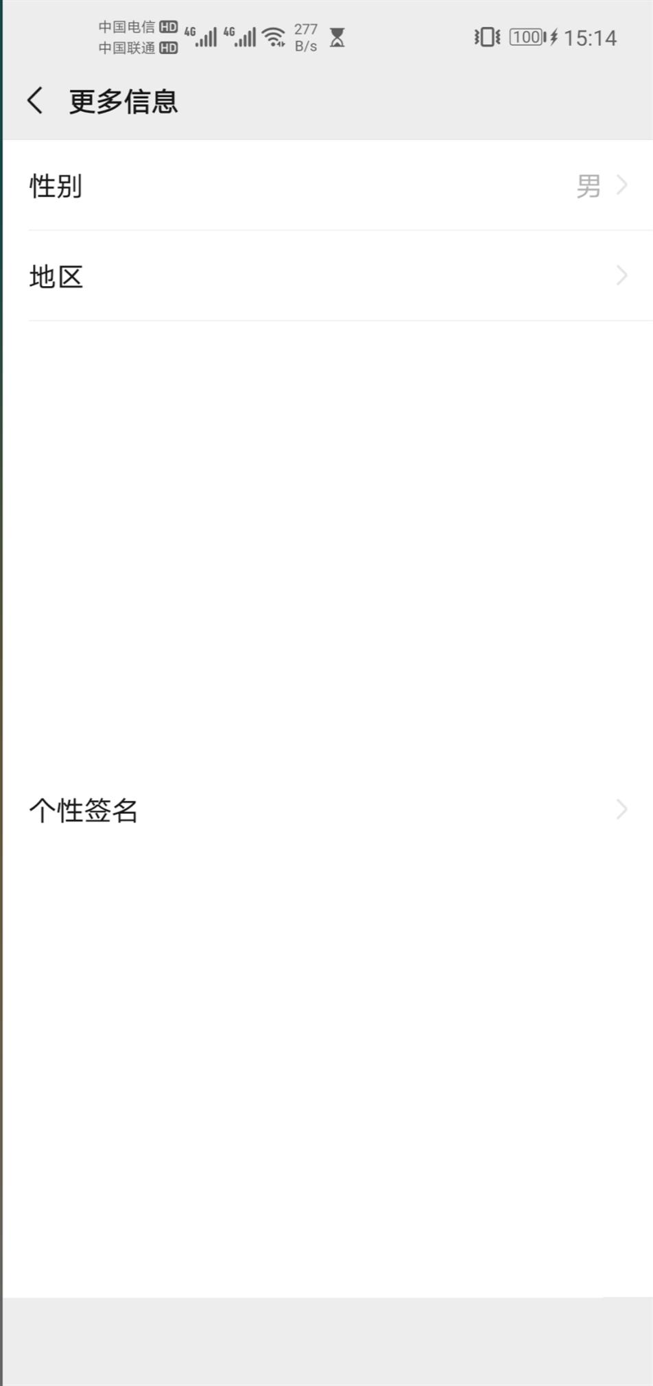 微信超长空白签名截图2