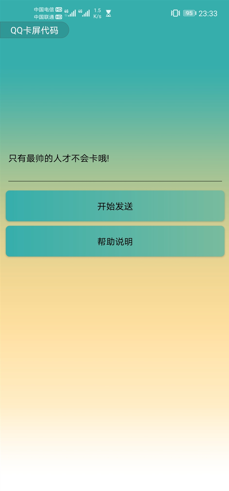 QQ卡屏代码截图1