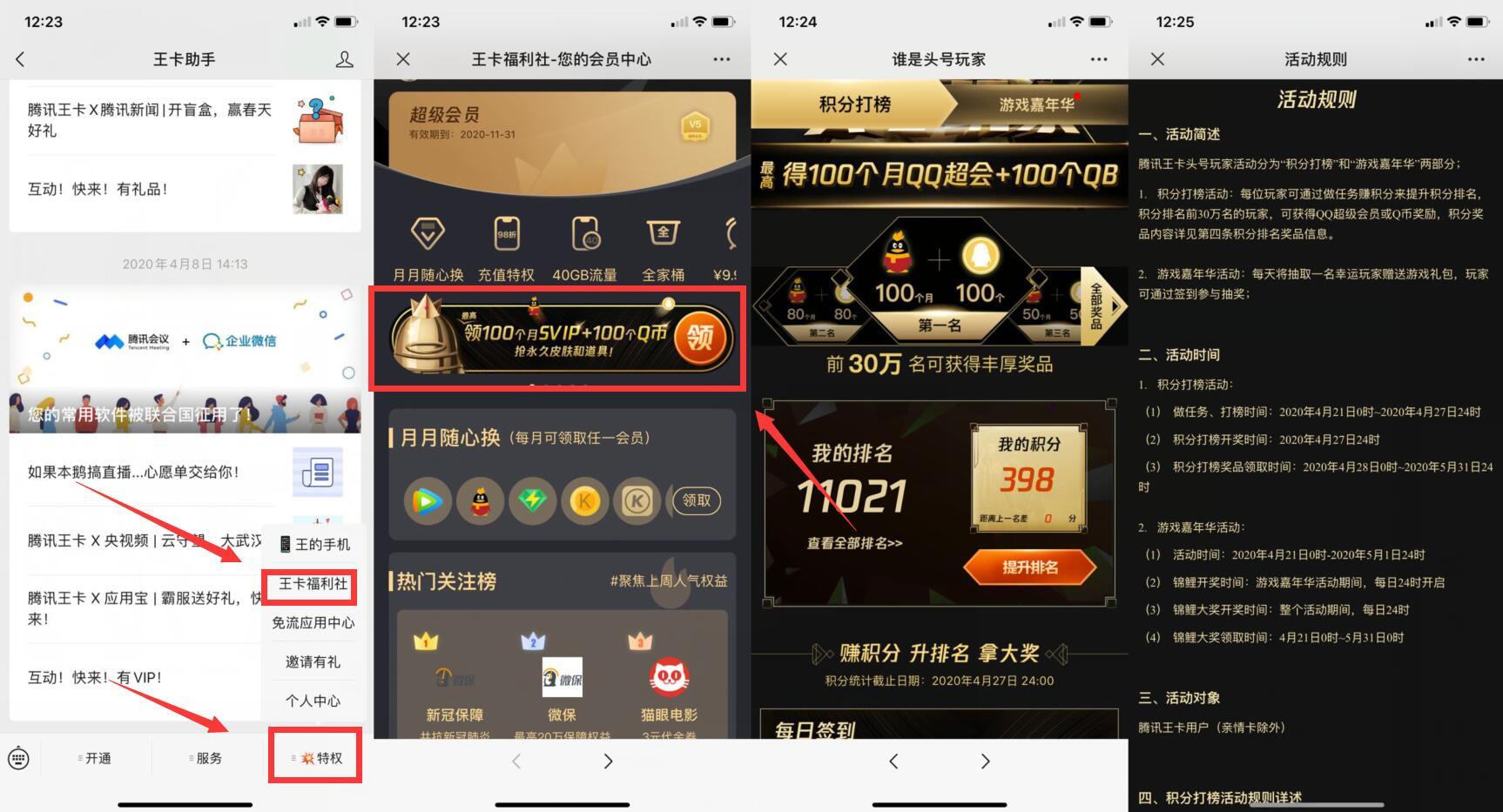 王卡助手1000个月SVIP和100QB