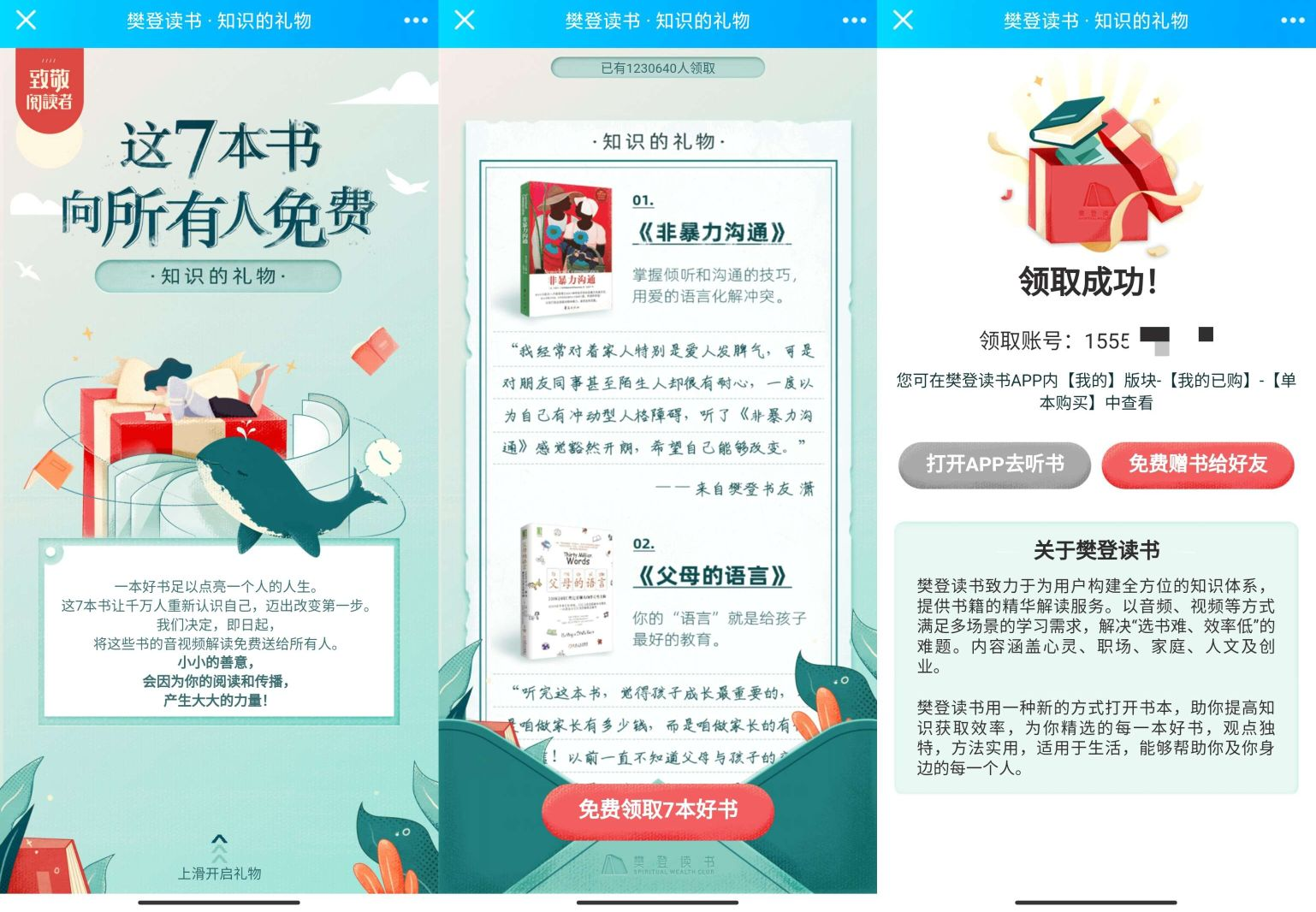 樊登读书免费阅读7本好书