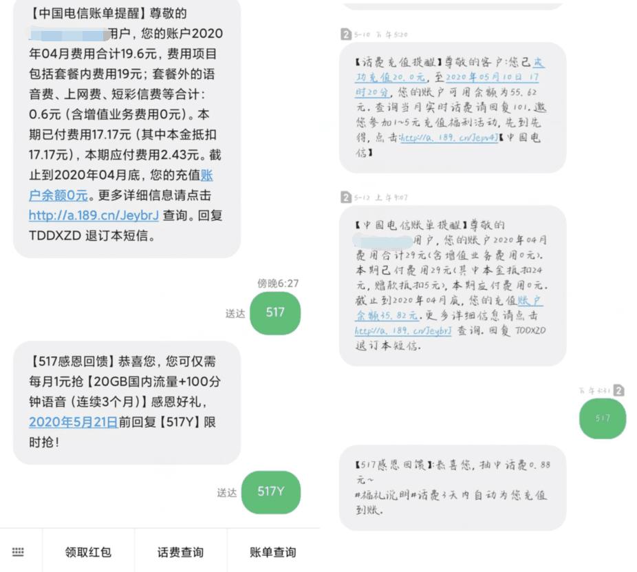 浙江电信1元领取20GB流量