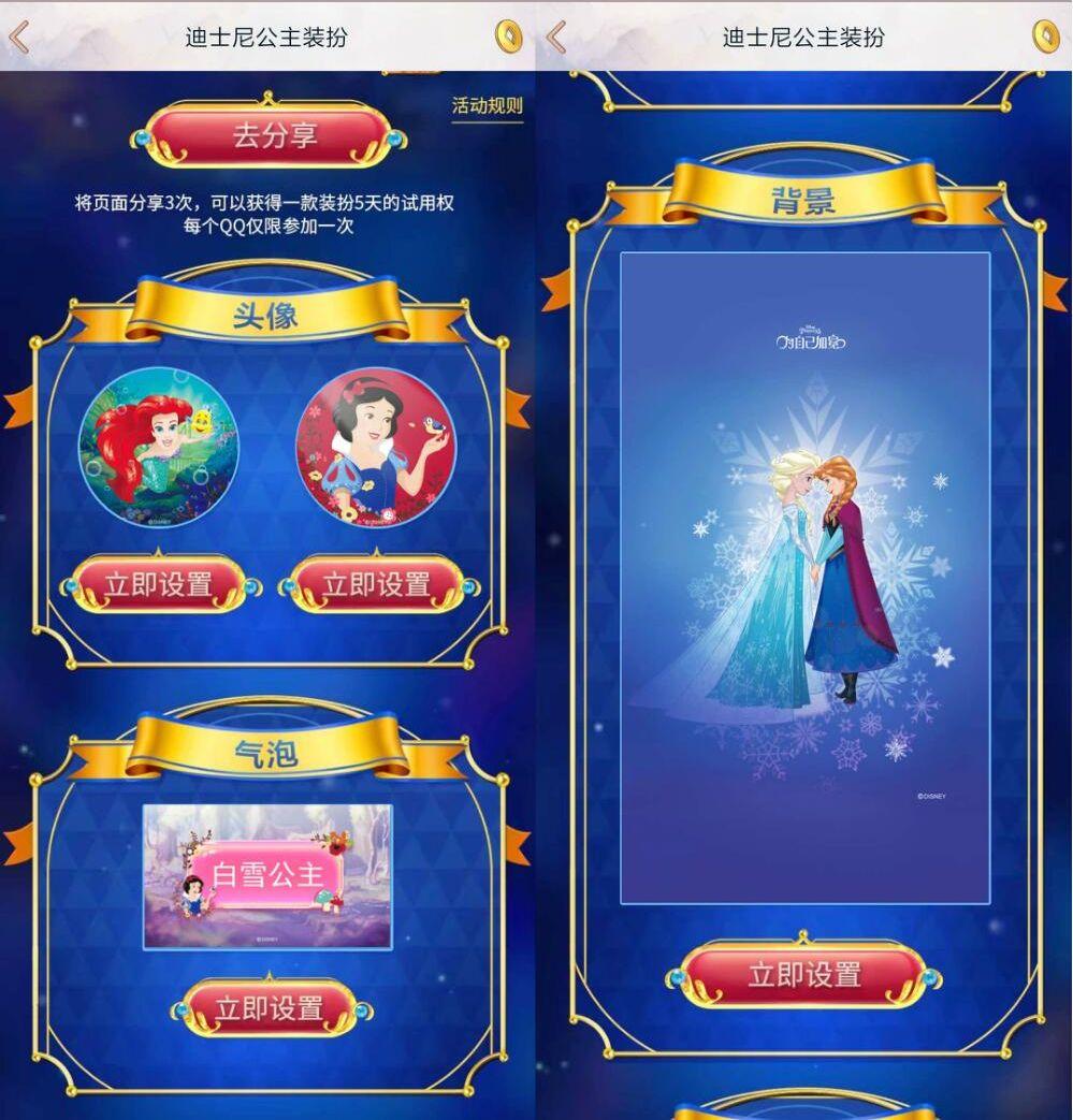 QQ设置绝版白雪公主的气泡