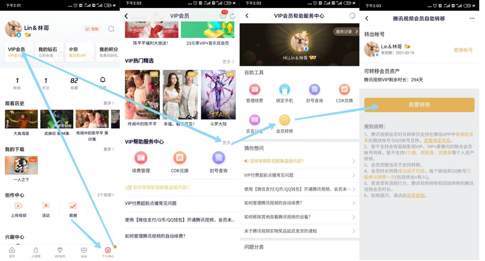 微信腾讯视频会员转移到QQ