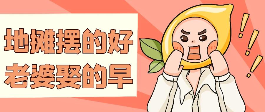 义乌摆地摊创业三年,从零到年赚10万