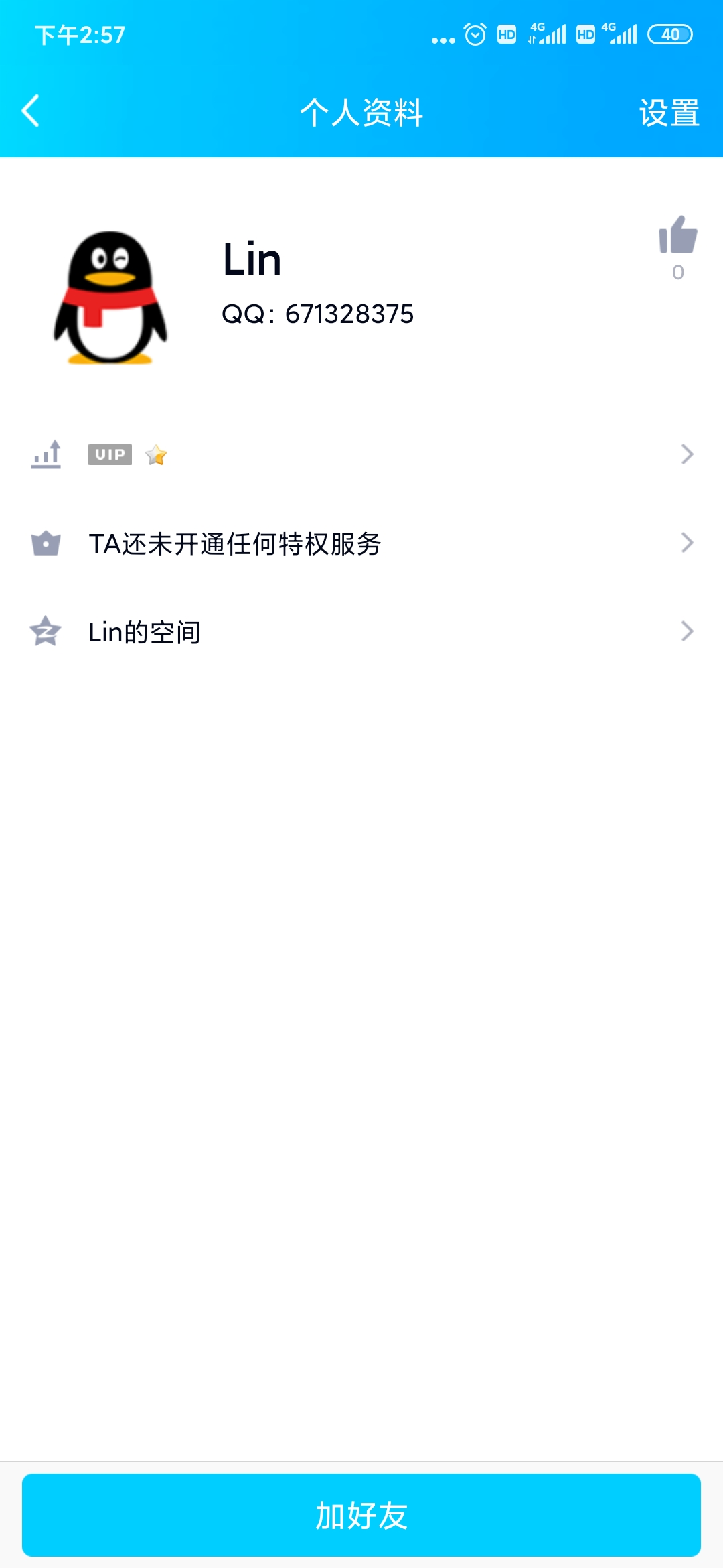 Screenshot_2020-06-12-14-57-51-457_com.tencent.mobileqq.jpg