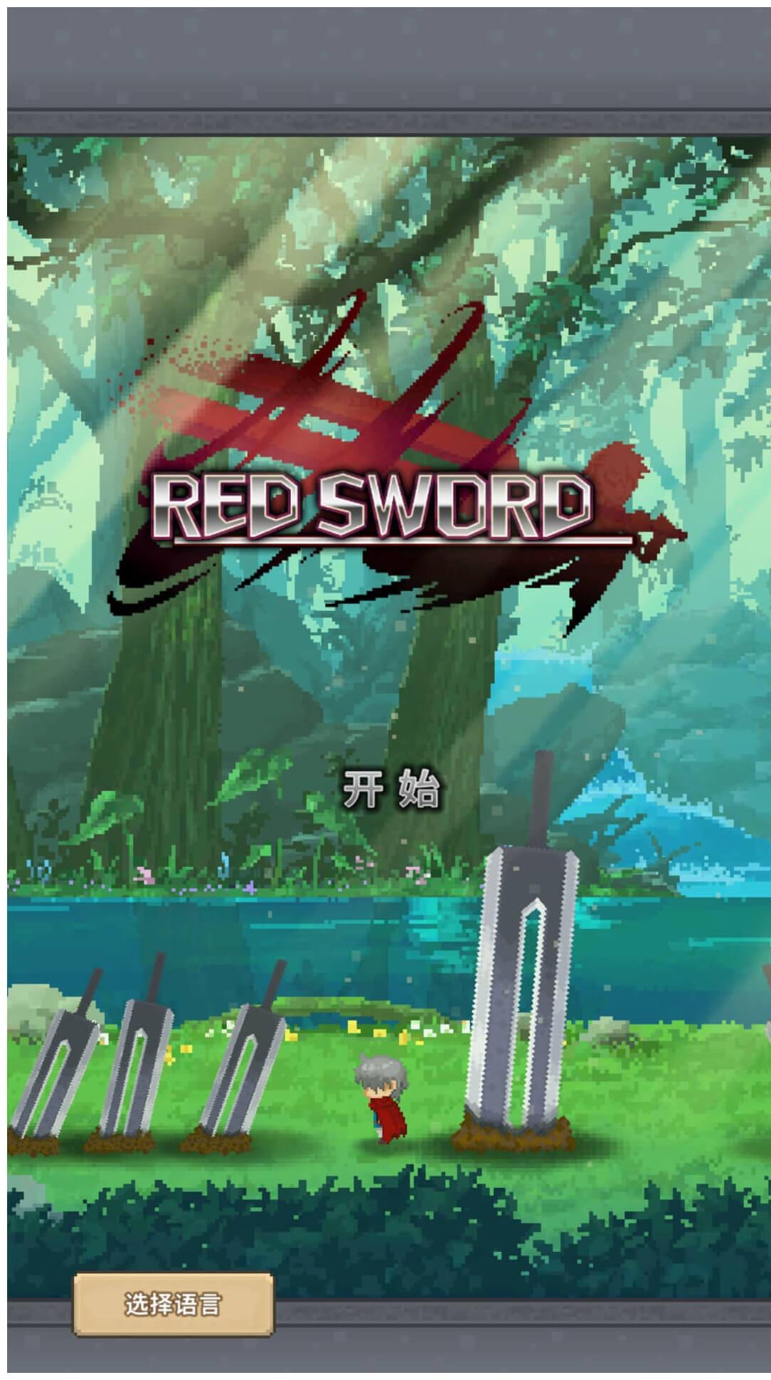 赤之剑截图1