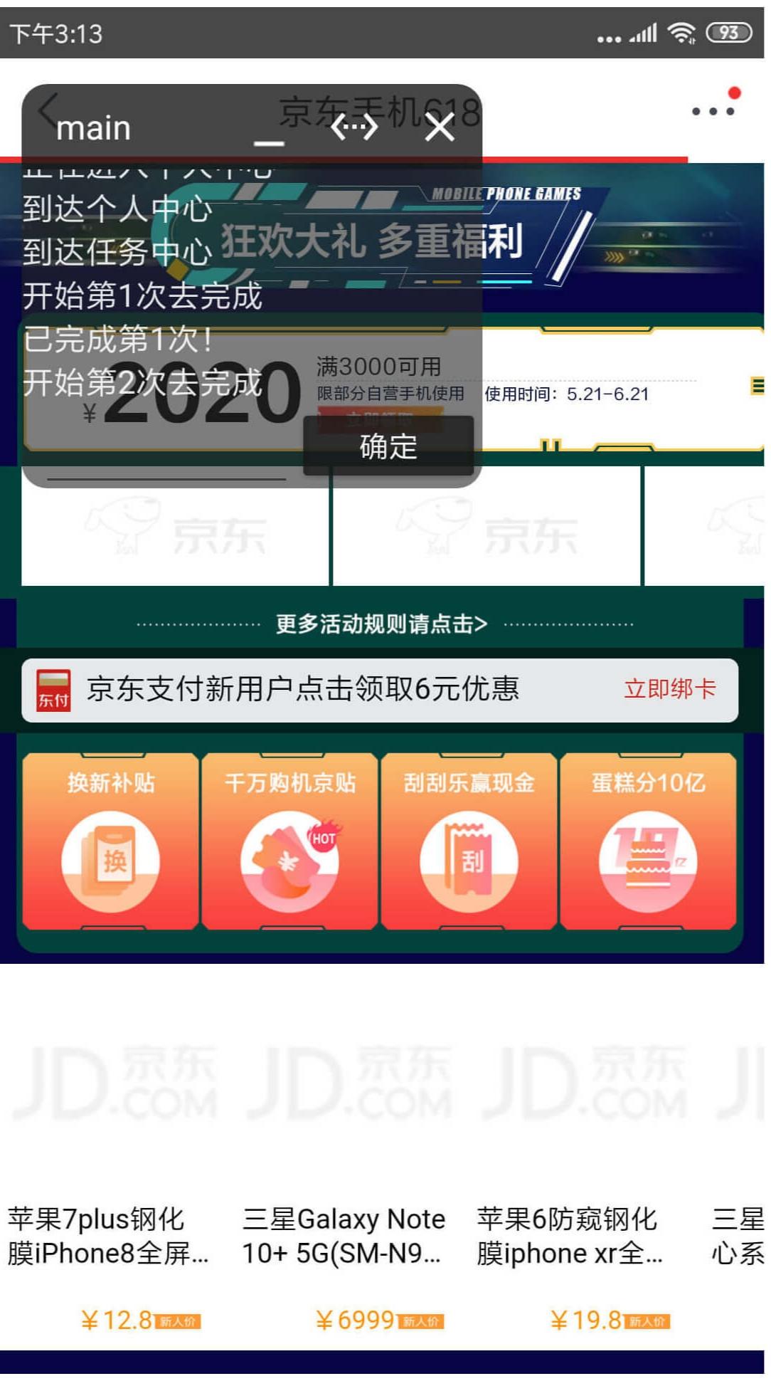 京东618叠蛋糕自动版截图2