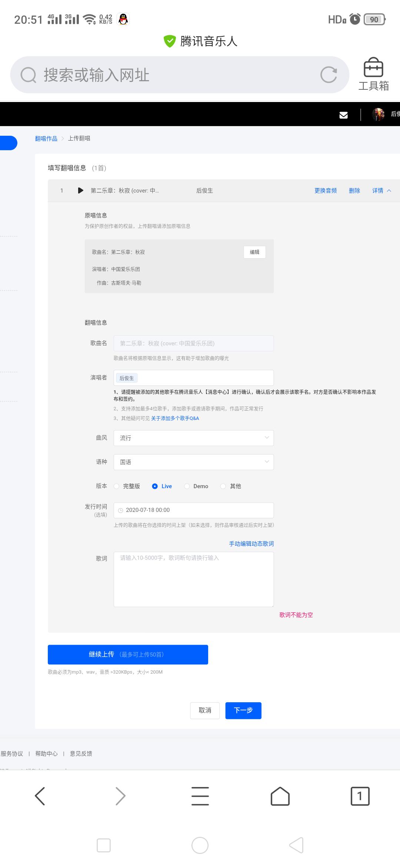 最新QQ音乐腾讯音乐人认证方法 详细简单
