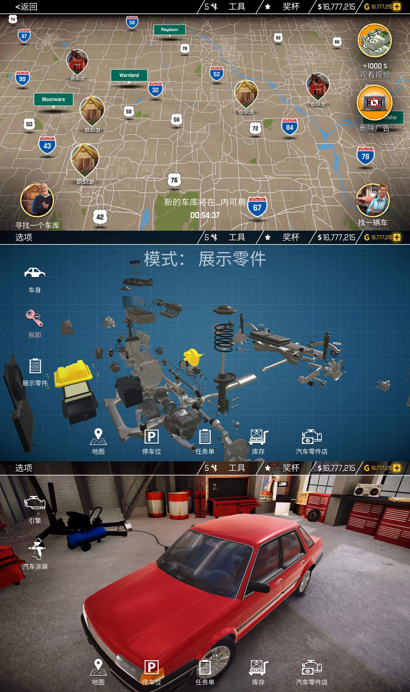 汽车修理工截图1