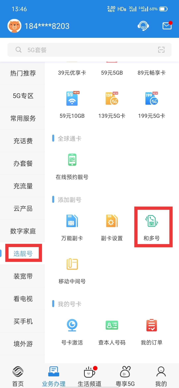 无卡0元注册多个微信教程