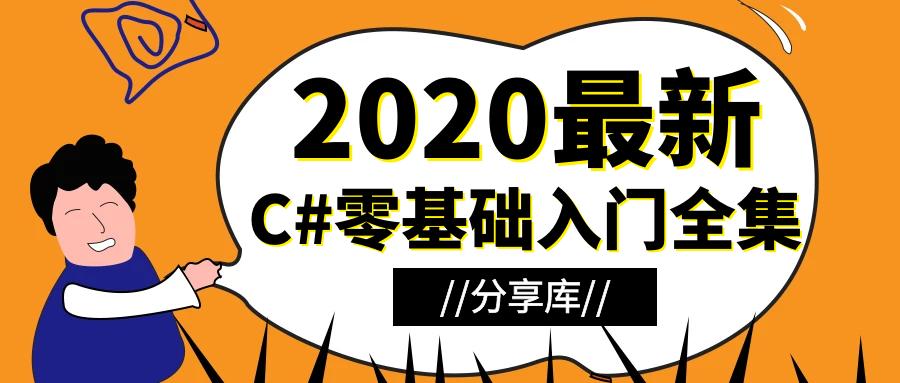 2020年最新C#零基础入门