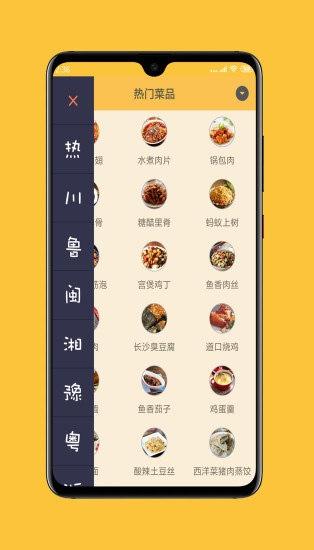 中华美食谱截图1