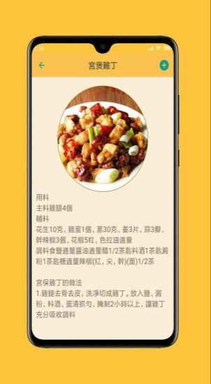 中华美食谱截图2