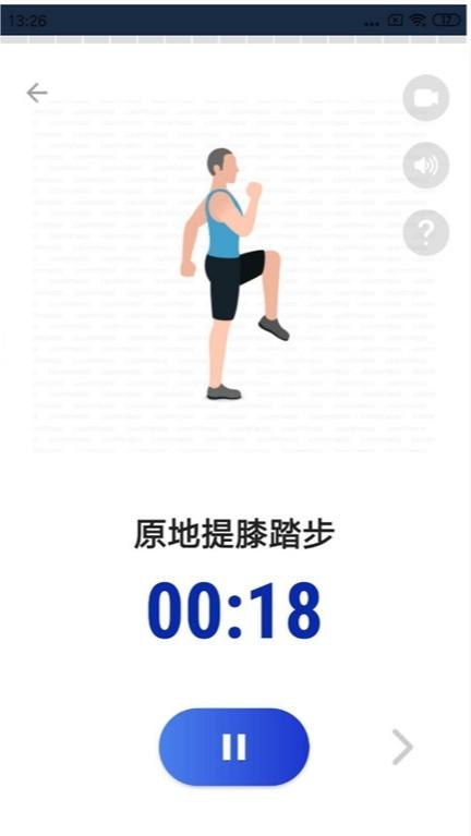 腹肌速成指南截图3