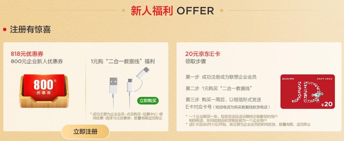 注册联想1元撸数据线+20京东E卡
