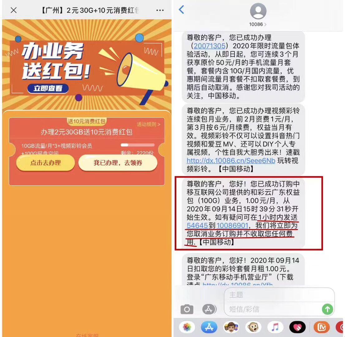 广东部分人1元10G移动流量