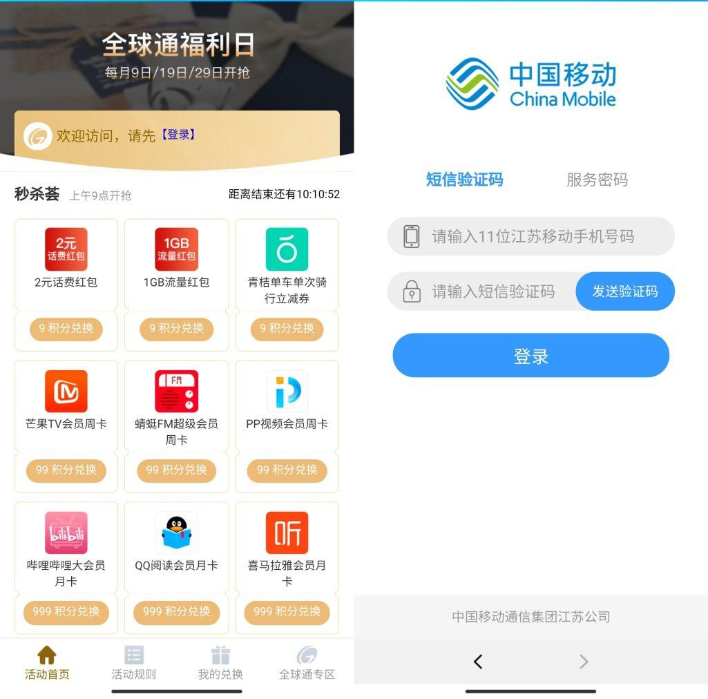 江苏移动用户领2元话费+1G流量