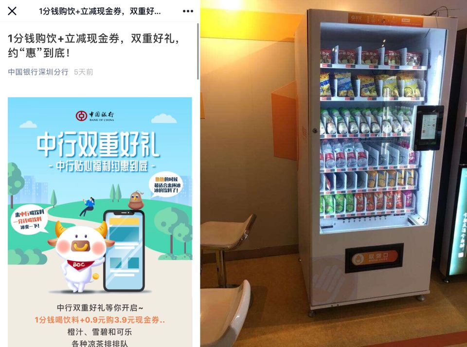 中国银行深圳用户1分购饮料