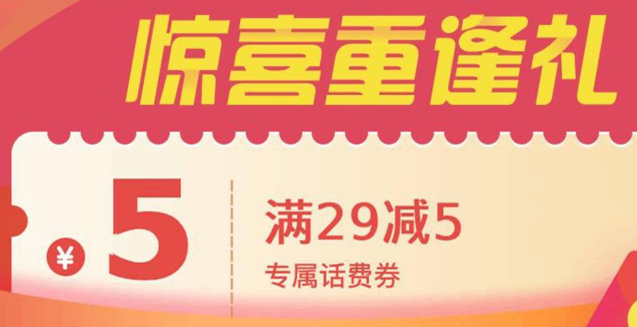 京东领5元话费券充值满29可用