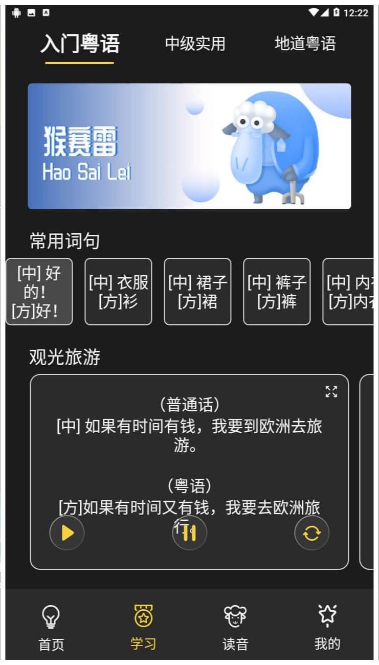 港剧粤语学习截图2