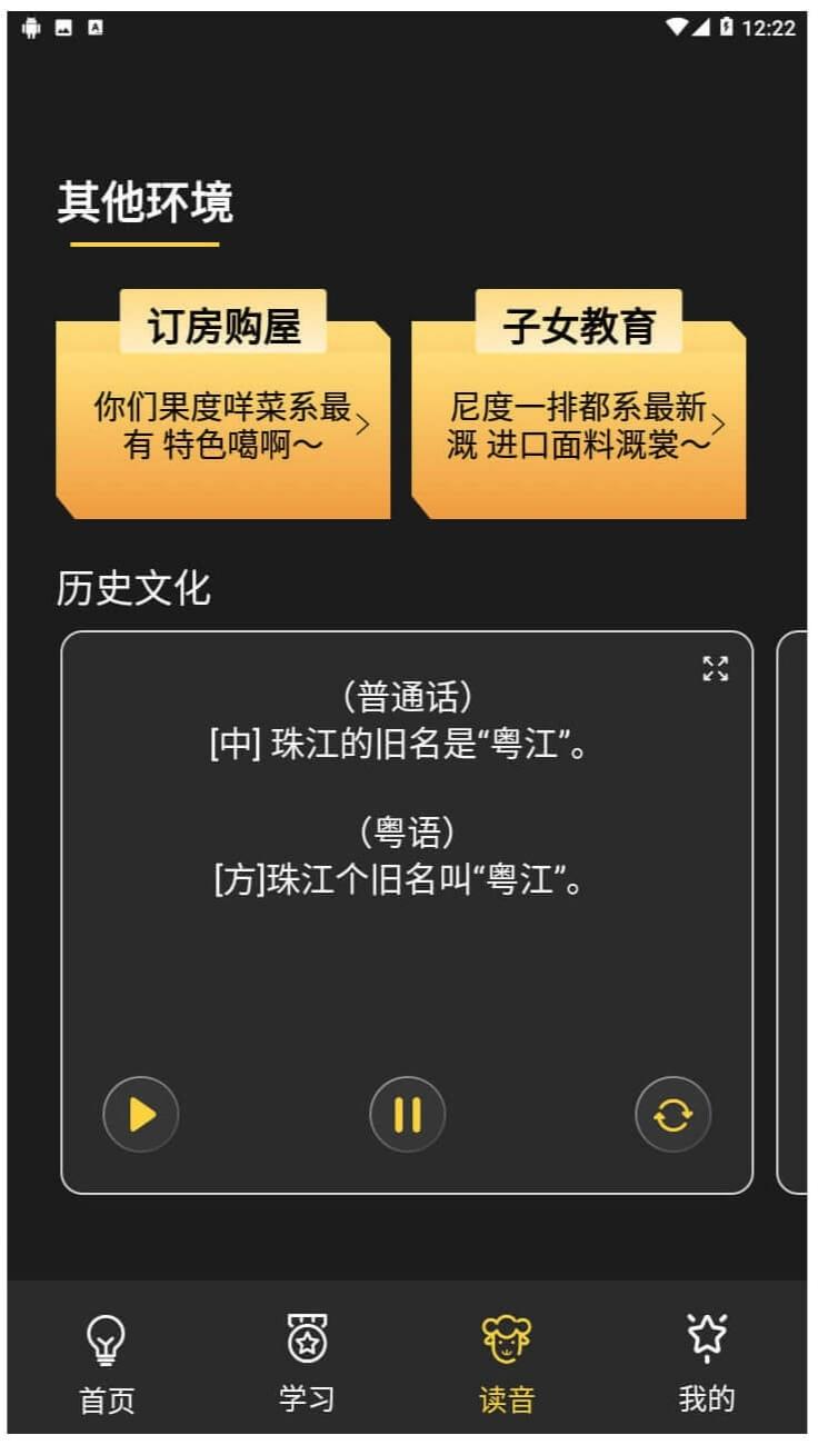 港剧粤语学习截图3