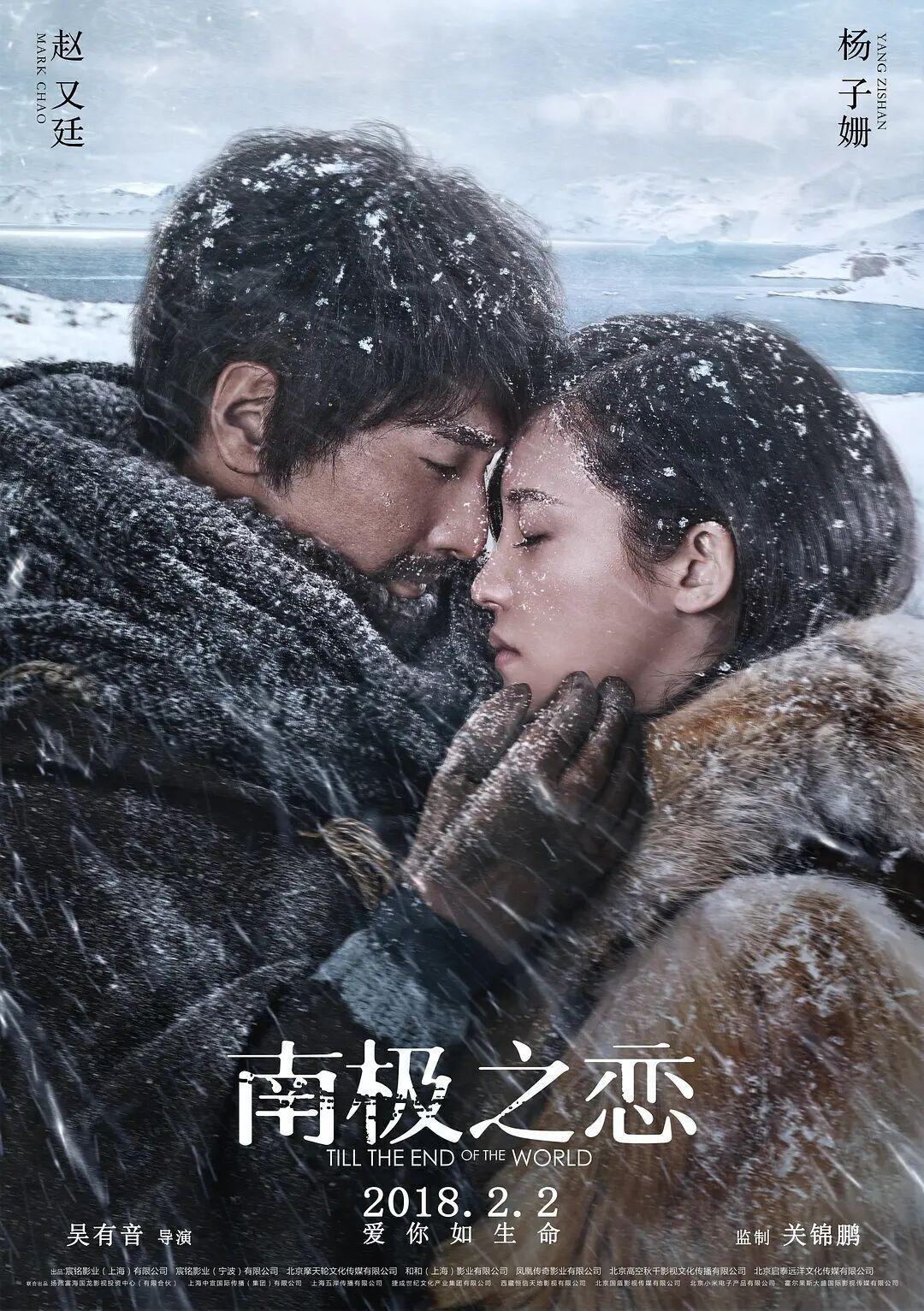 电影南极之恋在线观看资源
