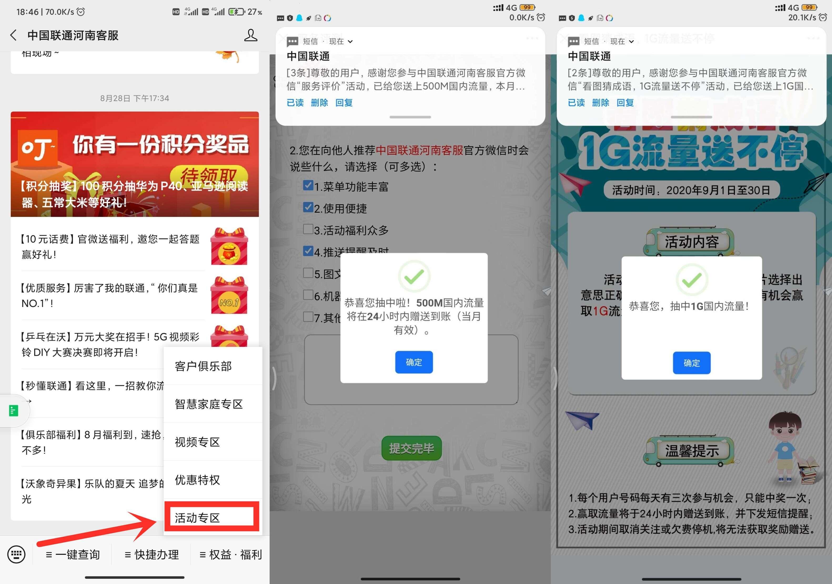 河南联通用户每月抽1500M流量