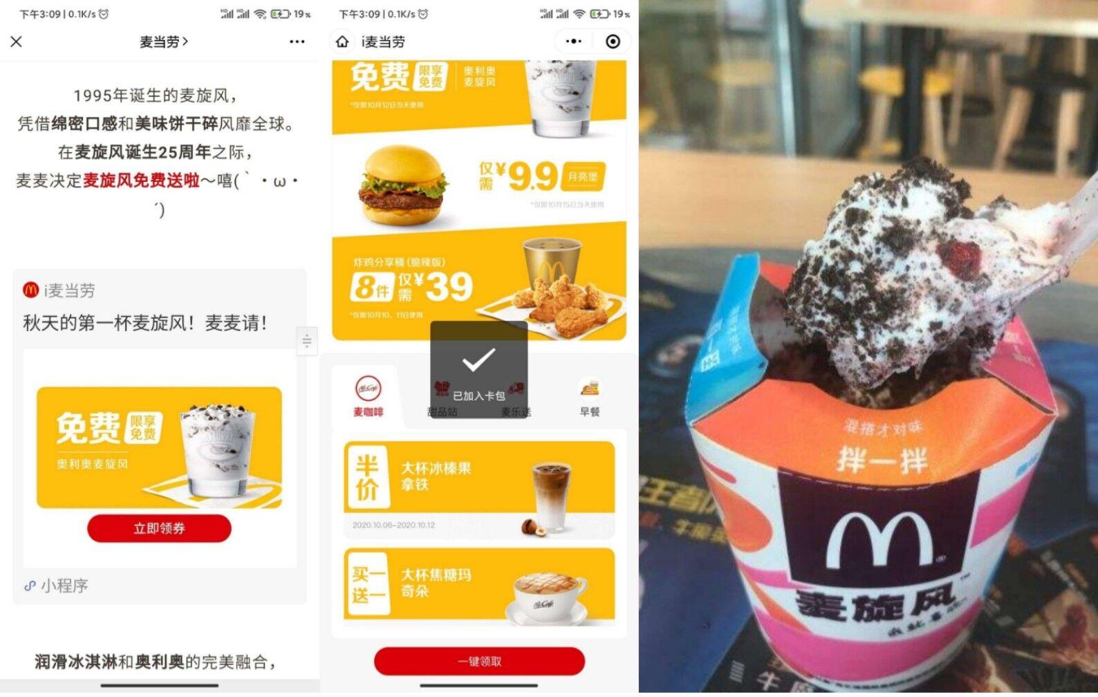 麦当劳0撸新品奥利奥冰淇淋