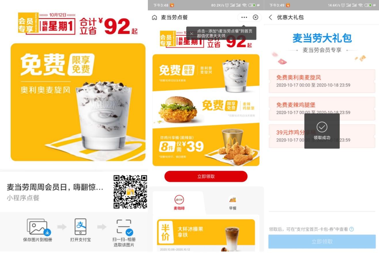 0元领麦当劳鸡腿堡+麦旋风券