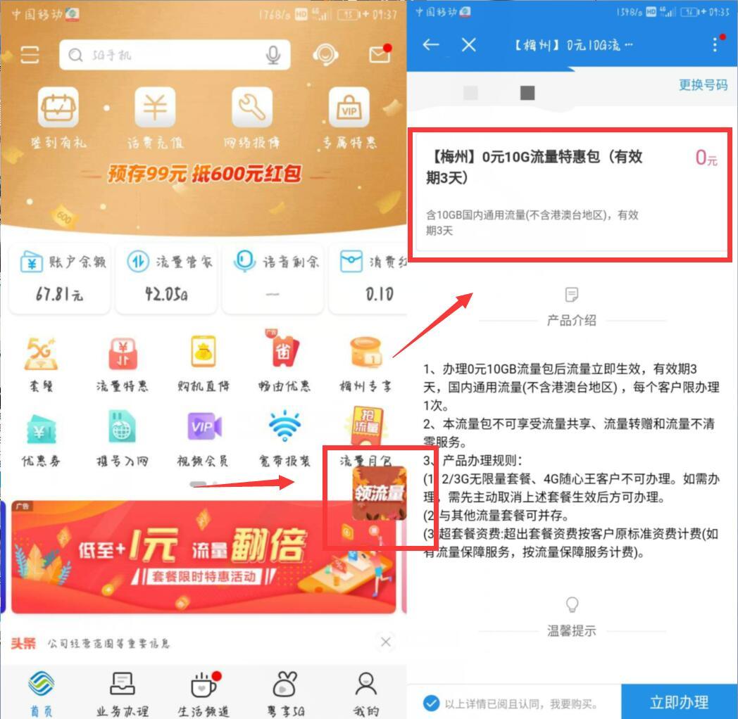 广东梅州地区领10G移动流量
